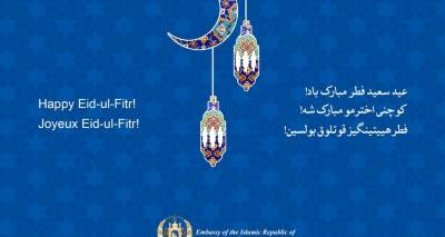 Happy Eid-ul-Fitr!