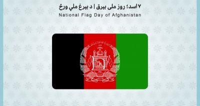 Happy National Flag Day