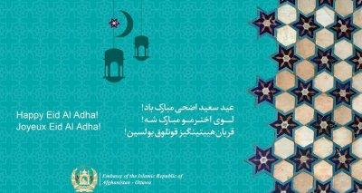 Happy Eid Al Adha!