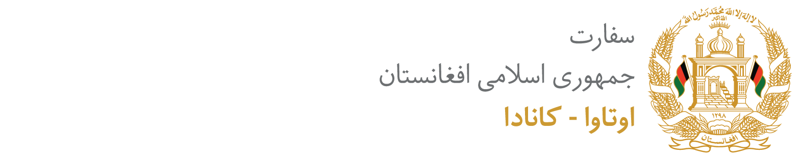 سفارت جمهوری اسلامی افغانستان | اوتاوا - کانادا